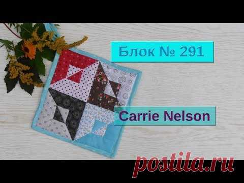 Small cunnings of a patchwork 30. Block No. 291ot Carrie Nelson