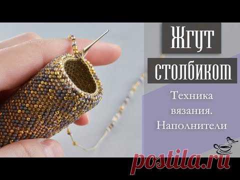 QUEMAN por el POSTE. El Modo ruso. La técnica, los Agregados | TUTORIAL: Bead Crochet Rope for begginers