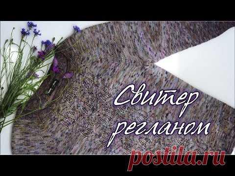 СВИТЕР РЕГЛАНОМ | РОСТОК спицами укороченными рядами. Пуловер Акация. Часть 9