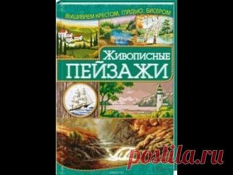Обзор книги Живописные пейзажи/ Вышиваем крестом, гладью, бисером