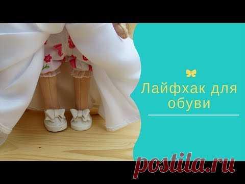 Лайфхак туфли