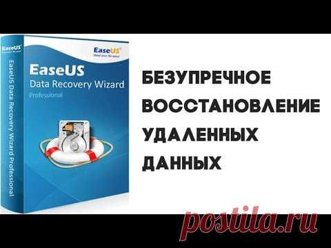 Data Recovery Wizard — легкое восстановление файлов, удаленных по ошибке.