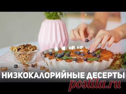Три низкокалорийных десерта