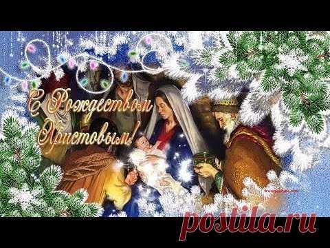 Красивое поздравление С Рождеством Христовым!