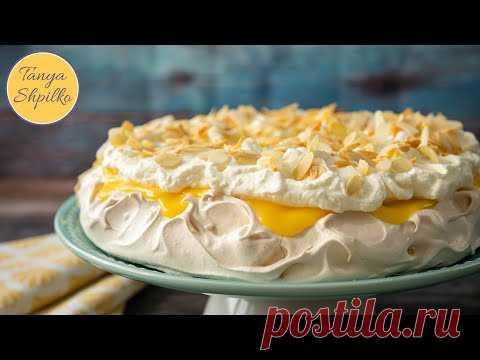 Бесподобная Павлова с Лимонным Курдом | Pavlova with Lemon Curd | Tanya Shpilko