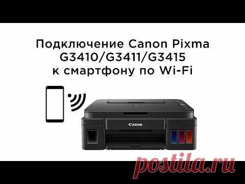 Подключение Canon Pixma G3410, G3411, G3415 по Wi-Fi к смартфону