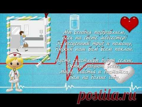 С Днем медсестры. 12 мая. Видео открытка * МУЗыкальный подарОК