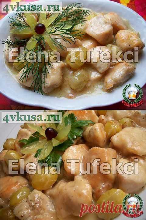 «Курица тушеная с виноградом» | 4vkusa.ru