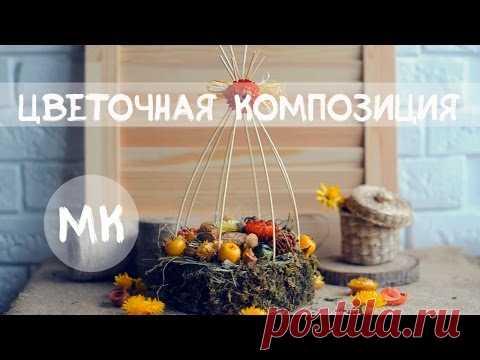 мастер-класс : цветочная композиция \ DIY flower arrangements