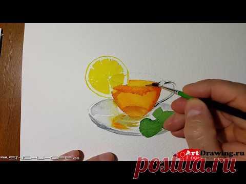 Рисуем акварелью чай с лимоном