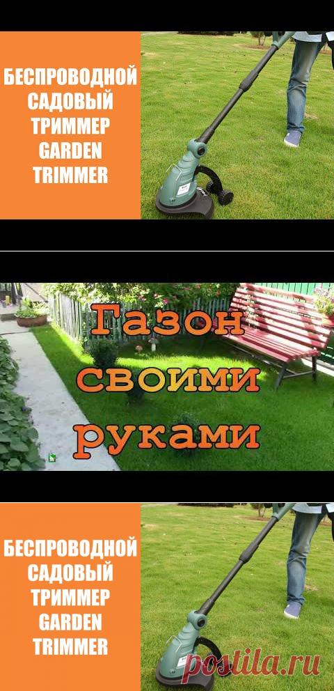 Garden trimmer компактный триммер для сада  Простой и комфортабельный триммер для удаления травки, да к тому же без пахучего топлива или надоедливого электрического шнура, цепляющегося за всё, за что только можно. Можно без особенных напряжений и затрат своего времени скосить растительность в том числе и в самых недоступных областях, скажем, вблизи стены, бордюра или вблизи дерева. Не существует более тяжелого и дорогого триммера с длинными и неряшливыми удлинителями. Наш ...