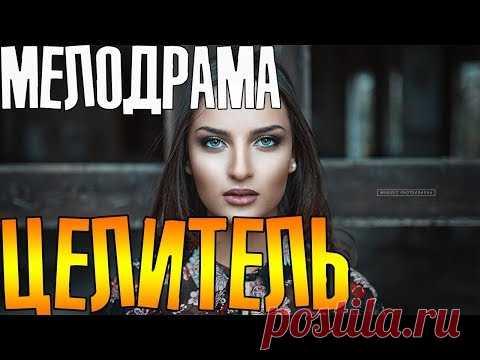 Премьера 2018! Целитель - Русские мелодрамы 2018 фильмы 2018 HD
