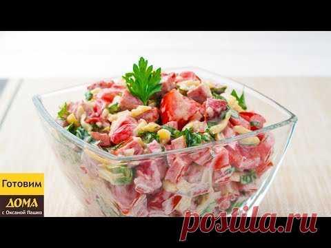 ¡No comíais tal ensalada sabrosa con los tomates! ¡ la ensalada De húsar!