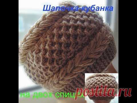 El gorro-gorro de piel y cuero en dvoh spitsyah. Prosty спосіб vyazannya. Beautiful hat knitting.