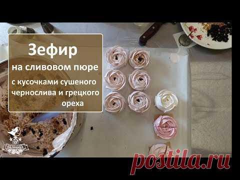 Рецепт сливового зефира | Зефирим и хохочем с Малиновкой ))