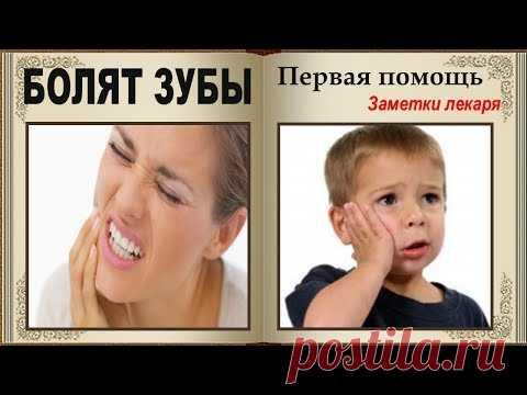Что делать  если болят зубы   Как снять  острую зубную боль