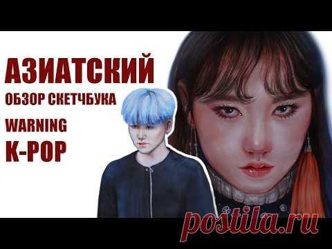 АЗИАТСКИЙ ОБЗОР СКЕТЧБУКА k-pop