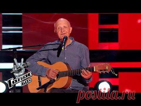 Евгений Стругальский «Ты и эта гитара» - Слепые прослушивания - Голос60+ - Сезон 1