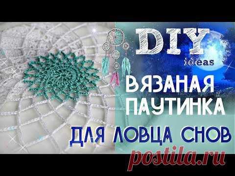 DIY: Вязаная паутинка для ЛОВЦА СНОВ // by SJ