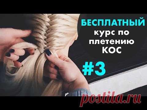 БЕСПЛАТНЫЙ курс по плетению КОС с нуля ♡ УРОК 3