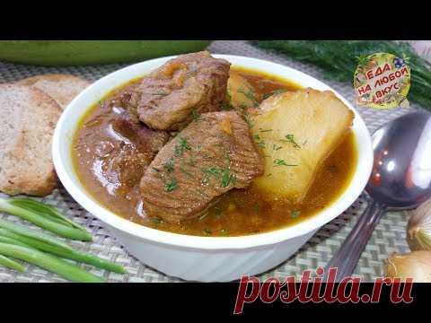 Гуляш или Говядина с картофелем «Вкуснее не придумаешь», СЕКРЕТ в подливе