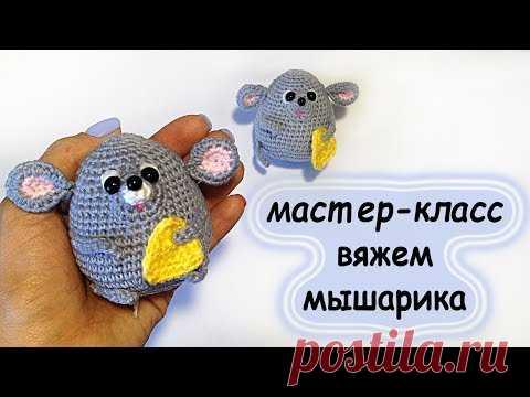 видео мастер-класс по вязанию крючком мышки шарика / Вязание