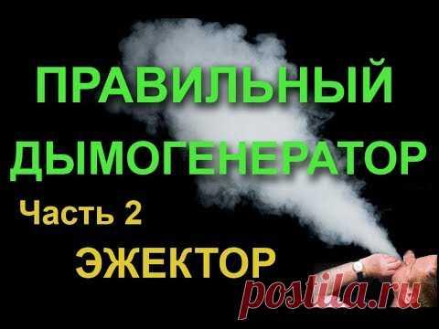 ПРАВИЛЬНЫЙ ДЫМОГЕНЕРАТОР.Ч.2. ЭЖЕКТОР. Ejector for smoke generator