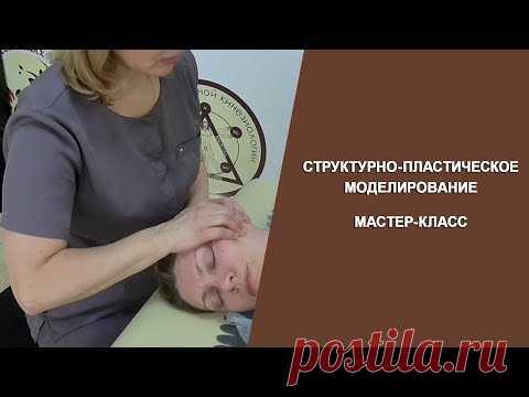 Структурно-пластическое моделирование лица и тела. Мастер-класс Матяш О.С.