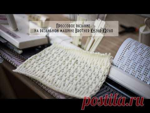 прессовое вязание на вязальной машине Brother Kh260 Kr260 машинное