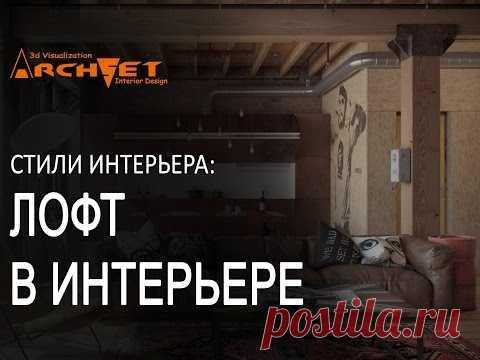 Loft en el interior el Diseño del interior Kiev