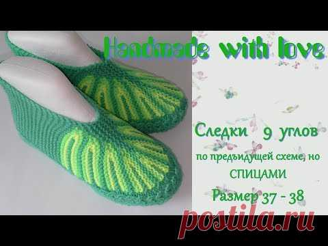 #193. Socklets with a toe from 9 corners. Spokes. The size 37 - 38.
