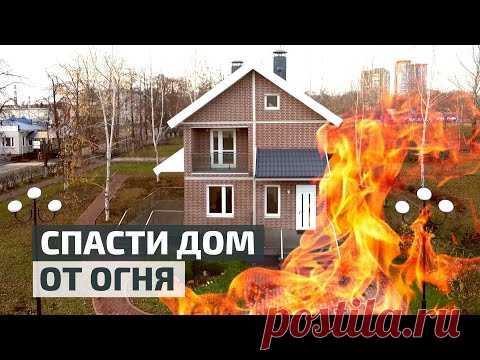 Негорючие и пожаробезопасные стройматериалы - в чем разница? Строим безопасный дом // FORUMHOUSE