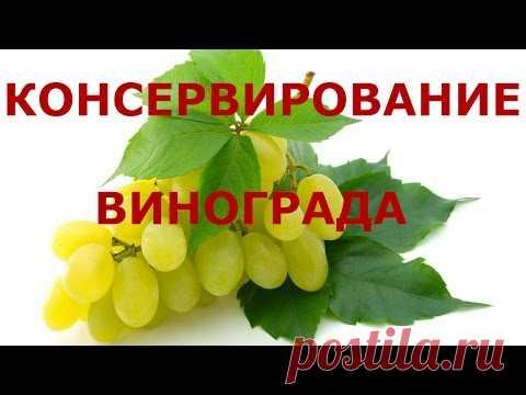 Консервирование Винограда / ВКУСНО, ЛЕГКО И ПРОСТО.