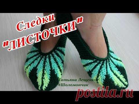 "Мастер-класс СЛЕДКИ ""ЛИСТОЧКИ""   Master class slippers ""LEAFLETS"""