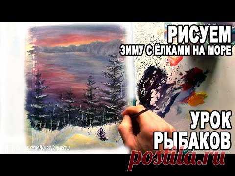 Вебинар! Рисуем красивую зиму! ★ Валерий Рыбаков