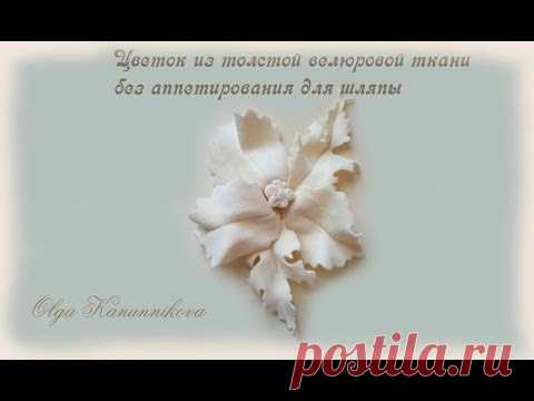 Flower from velor without dressing by the hands. Flower velor