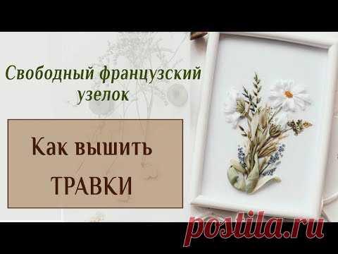 Как вышить ТРАВКИ / How to Embroider grass