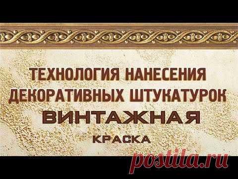 Винтажная краска Новороссийск
