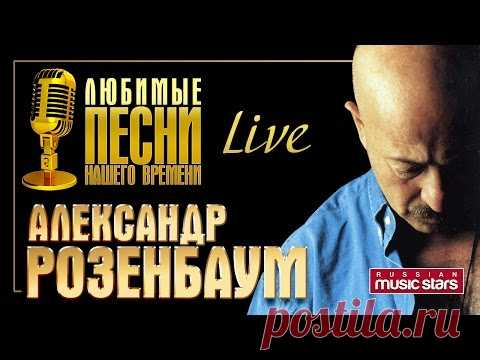 Alejandro Rozenbaum - las canciones Queridas de nuestro tiempo (Live) \/ Alexandr Rozenbaum