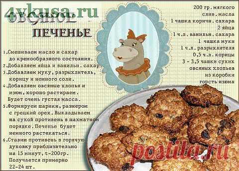 Овсяное печенье | 4vkusa.ru