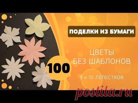 100 - Цветы без шаблонов - 5 и 10 лепестков