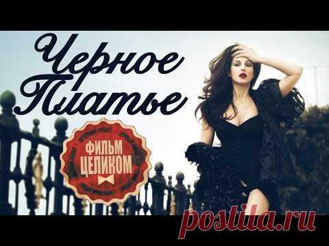 b91e4d125a5 НАШУМЕВШИЙ ФИЛЬМ!  Черное Платье  Русские мелодрамы