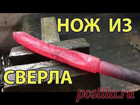 Нож Из Сверла Своими Руками из Быстрореза HSS