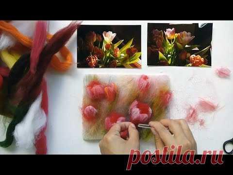 Картины из шерсти для начинающих - рисуем тюльпаны, мастер-класс