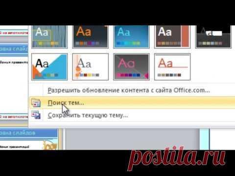 Фото модерн как красиво оформить презентацию в powerpoint 2007