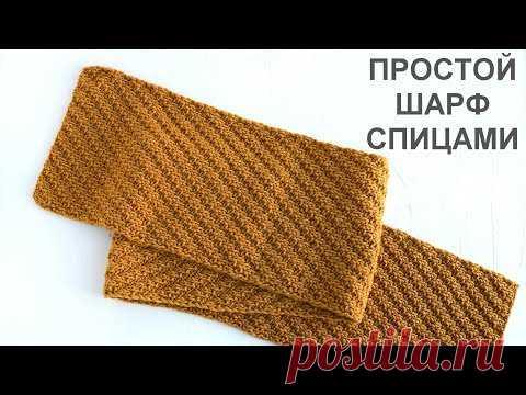 простой двухсторонний шарф спицами Simple Double Sided Scarf