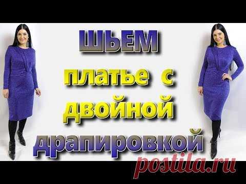 06b84c0095f0d82 Как пошить платье с двойной драпировкой? Сшить платье своими руками ...