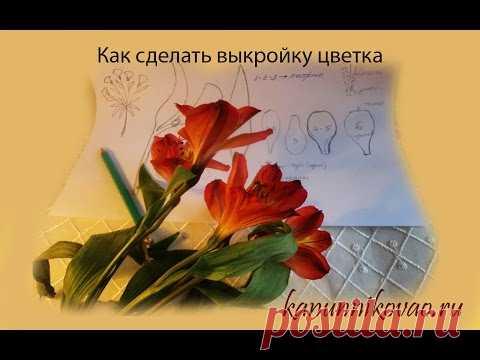 Как сделать выкройку цветка