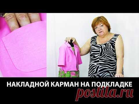 Как сшить накладной карман на подкладке своими руками Мастер-класс по пошиву накладного кармана