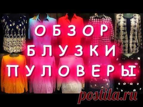 Обзор блузки и пуловеры по смешным ценам